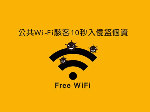 公共Wi-Fi藏危機 駭客10秒入侵盜個資