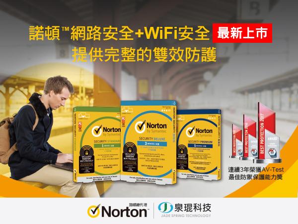 諾頓總代理泉琨科技領先推出網路安全+WiFi安全<br>提供防毒與VPN完整的雙效防護