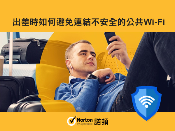 出差時如何避免連結不安全的公共Wi-Fi