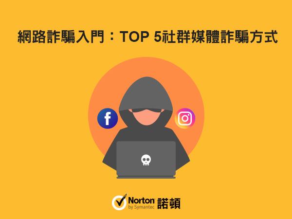 網路詐騙入門:TOP 5 社群媒體詐騙方式