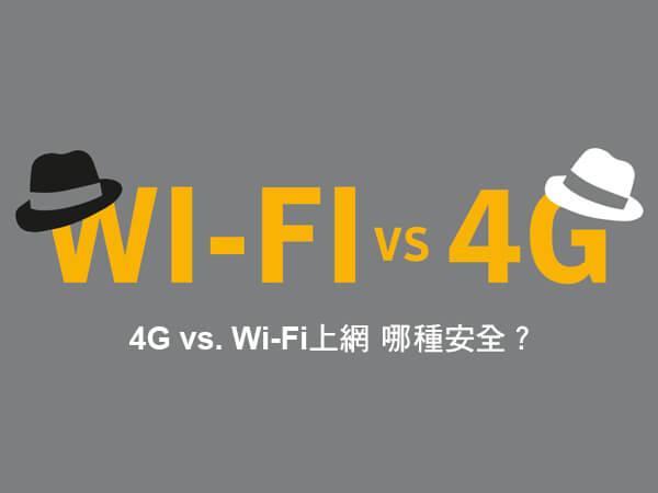 4G vs. Wi-Fi 上網哪種安全?