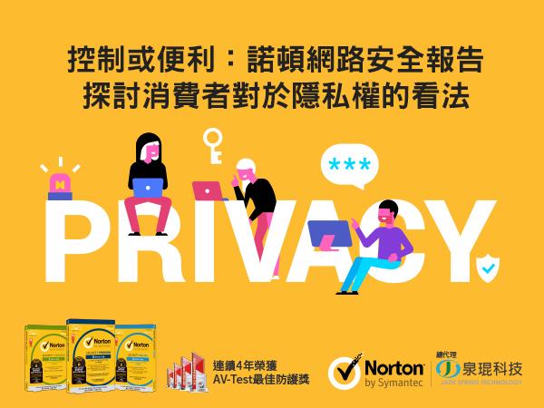 控制或便利:諾頓網路安全報告探討消費者對於隱私權的看法