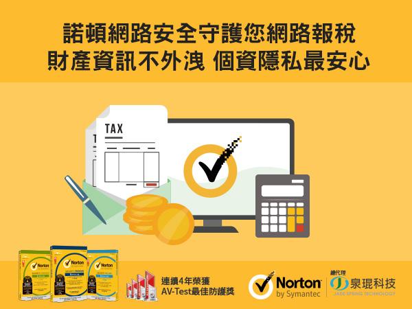 諾頓網路安全守護您網路報稅財產資訊不外洩 個資隱私最安心