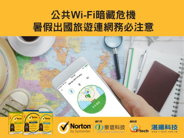 公共Wi-Fi暗藏危機 暑假出國旅遊連網務必注意