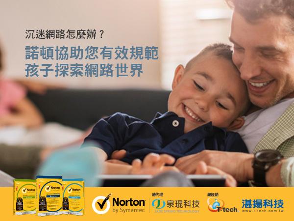 沉迷網路怎麼辦?諾頓協助您有效規範孩子探索網路世界