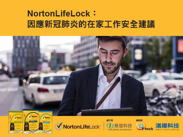 NortonLifeLock:因應新冠肺炎的在家工作安全建議