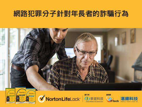 網路犯罪分子針對年長者的詐騙行為