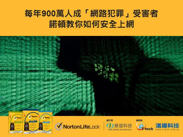 每年900萬人成「網路犯罪」受害者 諾頓教你如何安全上網