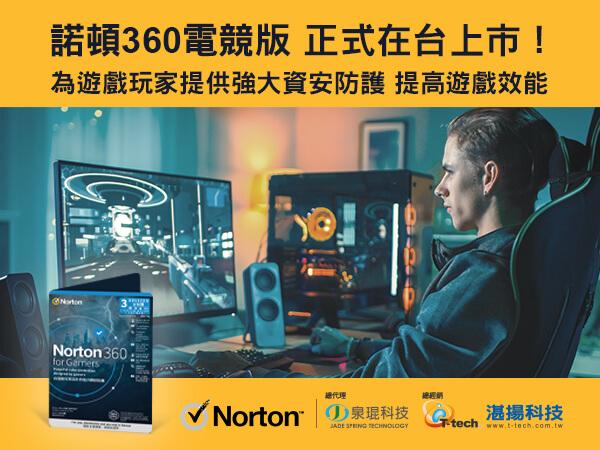 諾頓360電競版 正式在台上市!<BR>為遊戲玩家提供強大資安防護 提高遊戲效能